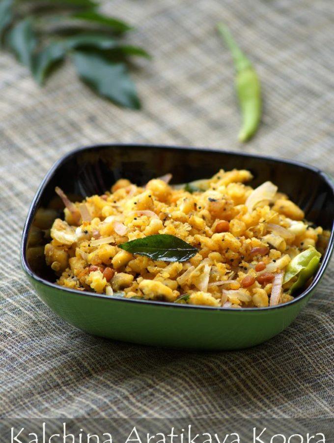 Kalchina Aratikaya Koora Recipe – Andhra Style Roasted Plantain Curry Recipe